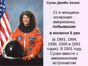 Сузан Джейн Хелмс 21-я женщина-космонавт - американка, побывашая в космосе 5