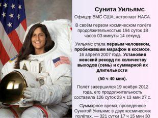 Сунита Уильямс Офицер ВМС США, астронавт НАСА. В своём первом космическом пол