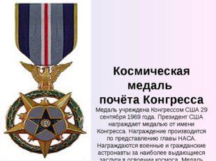 Космическая медаль почёта Конгресса Медаль учреждена Конгрессом США 29 сентяб