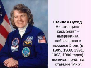 Шеннон Лусид 8-я женщина-космонавт – американка, побывавшая в космосе 5 раз (