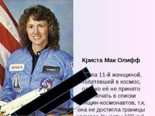 Криста Мак Олифф стала 11-й женщиной, полетевшей в космос, однако её не прин