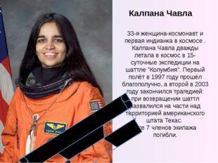 Калпана Чавла 33-я женщина-космонавт и первая индианка в космосе . Калпана Ча
