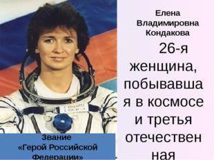 Елена Владимировна Кондакова 26-я женщина, побывавшая в космосе и третья отеч