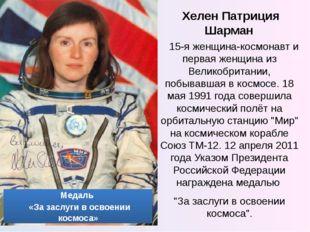 Хелен Патриция Шарман 15-я женщина-космонавт и первая женщина из Великобритан