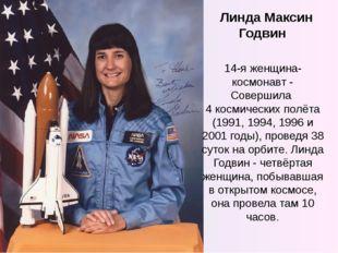 Линда Максин Годвин 14-я женщина-космонавт - Совершила 4 космических полёта (