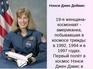 Нэнси Джен Дейвис 19-я женщина-космонавт - американка, побывавшая в космосе т