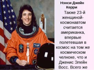Нэнси Джейн Керри Также 23-й женщиной-космонавтом считается американка, вперв