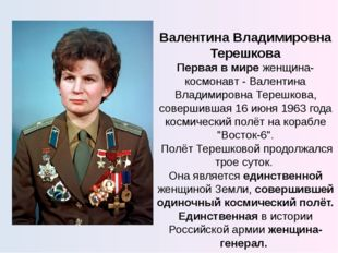 Валентина Владимировна Терешкова Первая в мире женщина-космонавт - Валентина