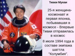 Тиаки Мукаи 25-я женщина-космонавт и первая японка, побывавшая в космосе - Вп