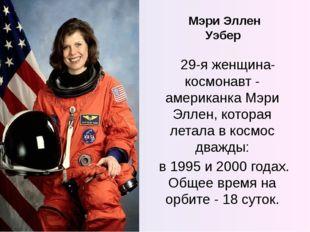 Мэри Эллен Уэбер 29-я женщина-космонавт - американка Мэри Эллен, которая лета