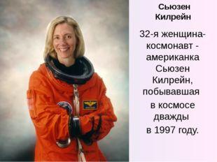 Сьюзен Килрейн 32-я женщина-космонавт - американка Сьюзен Килрейн, побывавшая