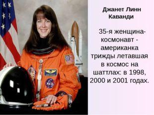 Джанет Линн Каванди 35-я женщина-космонавт - американка трижды летавшая в кос