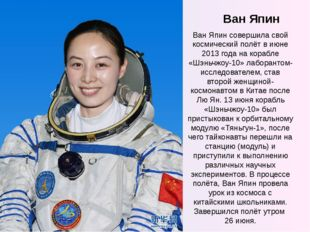Ван Япин Ван Япин совершила свой космический полёт в июне 2013 года на корабл