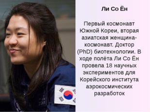 Ли Со Ён Первый космонавт Южной Кореи, вторая азиатская женщина-космонавт. До