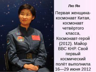 Лю Ян Первая женщина-космонавт Китая, космонавт четвёртого класса, Космонавт-