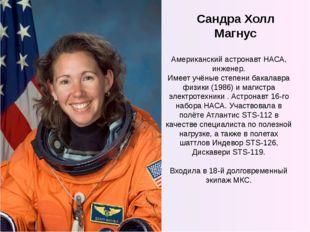 Сандра Холл Магнус Американский астронавт НАСА, инженер. Имеет учёные степени
