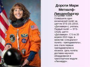 Дороти Мари Меткалф-Линденбургер Астронавт НАСА. Совершила один космический п