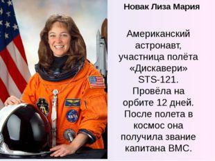 Новак Лиза Мария Американский астронавт, участница полёта «Дискавери» STS-121