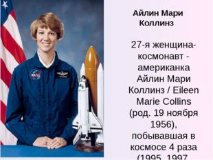 Айлин Мари Коллинз 27-я женщина-космонавт - американка Айлин Мари Коллинз / E