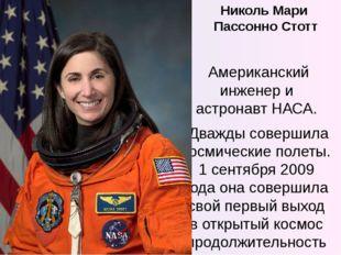 Николь Мари Пассонно Стотт Американский инженер и астронавт НАСА. Дважды сове