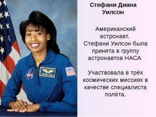 Стефани Диана Уилсон Американский астронавт. Стефани Уилсон была принята в гр
