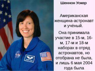 Шеннон Уокер Американская женщина-астронавт и учёный. Она принимала участие в