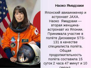 Наоко Ямадзаки Японский авиаинженер и астронавт JAXA. Наоко Ямадзаки — вторая