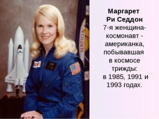 Маргарет Ри Седдон 7-я женщина-космонавт - американка, побывавшая в космосе т