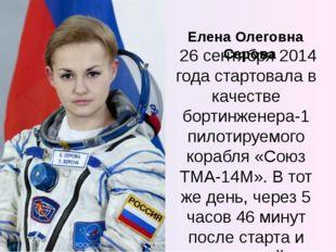 Елена Олеговна Серова 26 сентября 2014 года стартовала в качестве бортинженер