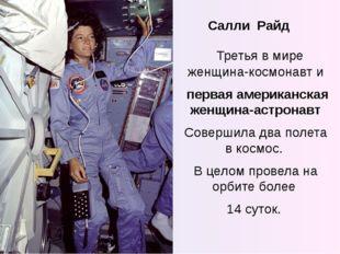 Третья в мире женщина-космонавт и первая американская женщина-астронавт Сове