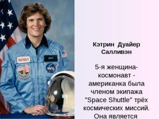 Кэтрин Дуайер Салливэн 5-я женщина-космонавт - американка была членом экипажа