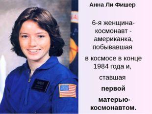 Анна Ли Фишер 6-я женщина-космонавт - американка, побывавшая в космосе в конц