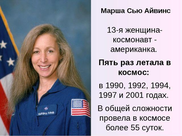 Марша Сью Айвинс 13-я женщина-космонавт - американка. Пять раз летала в космо...