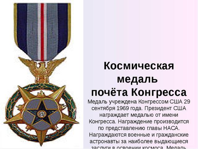 Космическая медаль почёта Конгресса Медаль учреждена Конгрессом США 29 сентяб...
