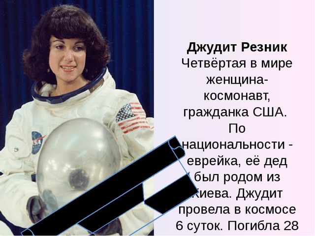 Джудит Резник Четвёртая в мире женщина-космонавт, гражданка США. По националь...