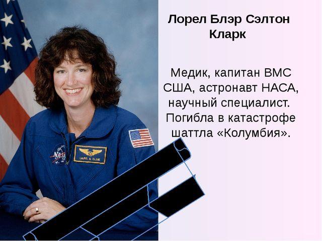 Лорел Блэр Сэлтон Кларк Медик, капитан ВМС США, астронавт НАСА, научный специ...
