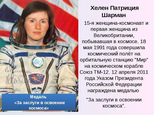 Хелен Патриция Шарман 15-я женщина-космонавт и первая женщина из Великобритан...