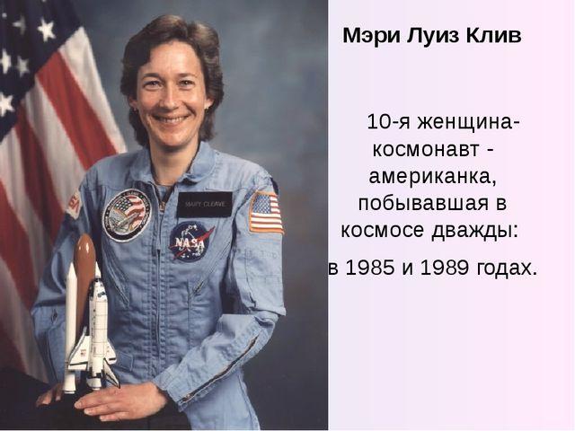 Мэри Луиз Клив 10-я женщина-космонавт - американка, побывавшая в космосе дваж...