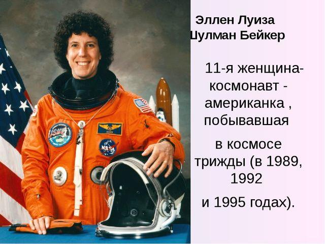 Эллен Луиза Шулман Бейкер 11-я женщина-космонавт - американка , побывавшая в...
