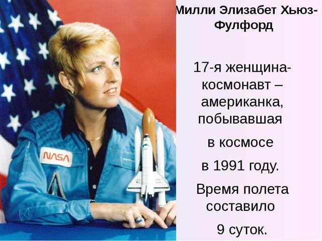 Милли Элизабет Хьюз-Фулфорд 17-я женщина-космонавт – американка, побывавшая в...