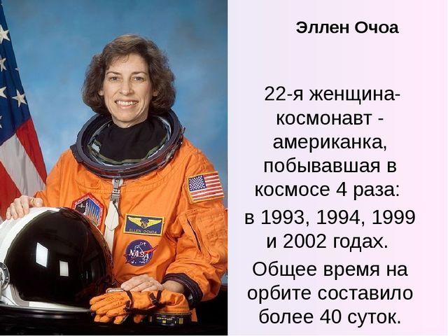 Эллен Очоа 22-я женщина-космонавт - американка, побывавшая в космосе 4 раза:...