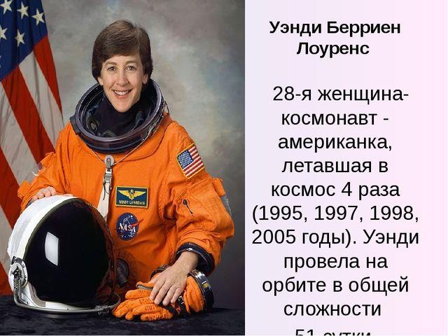 Уэнди Берриен Лоуренс 28-я женщина-космонавт - американка, летавшая в космос...