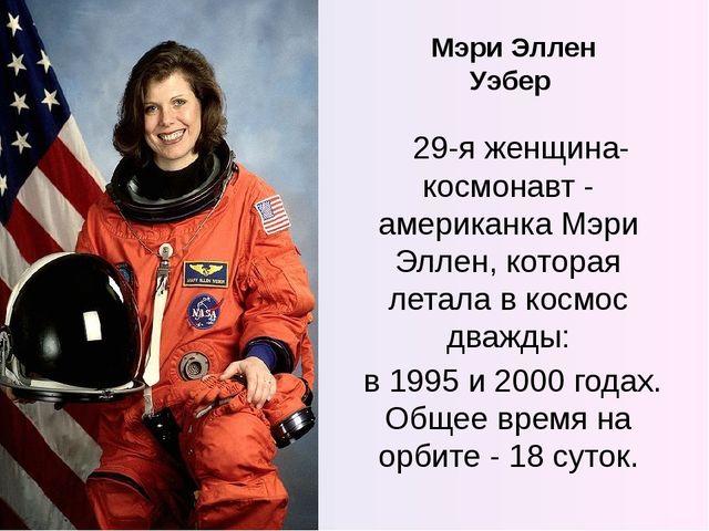 Мэри Эллен Уэбер 29-я женщина-космонавт - американка Мэри Эллен, которая лета...