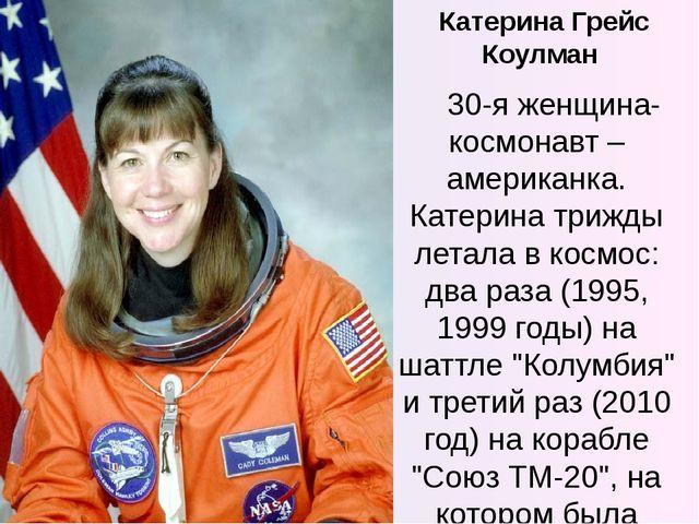 Катерина Грейс Коулман 30-я женщина-космонавт – американка. Катерина трижды л...