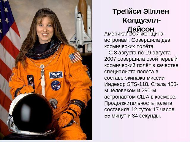 Тре́йси Э́ллен Колдуэлл-Дайсон Американская женщина-астронавт. Совершила два...