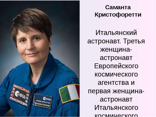 Саманта Кристофоретти Итальянский астронавт. Третья женщина-астронавт Европей...