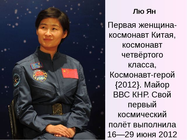 Лю Ян Первая женщина-космонавт Китая, космонавт четвёртого класса, Космонавт-...