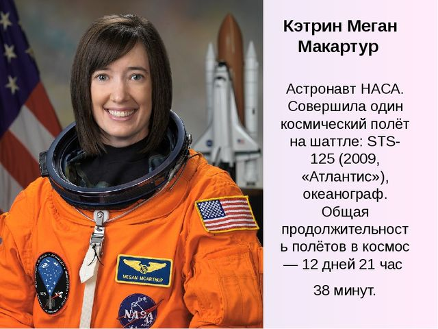 Кэтрин Меган Макартур Астронавт НАСА. Совершила один космический полёт на ша...