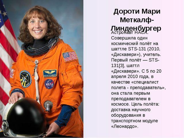 Дороти Мари Меткалф-Линденбургер Астронавт НАСА. Совершила один космический п...