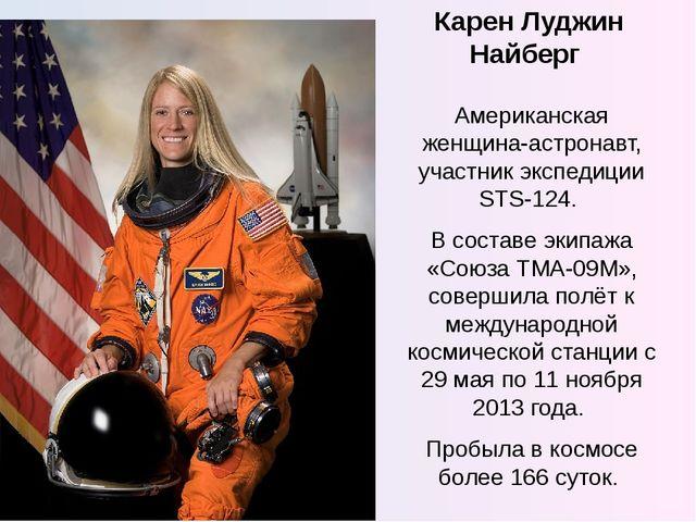 Карен Луджин Найберг Американская женщина-астронавт, участник экспедиции STS-...